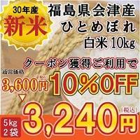 福島県会津産ひとめぼれ 5kg×2