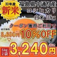 福島県中通り産コシヒカリ 5kg×2
