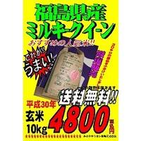 福島県産ミルキークイーン 10kg