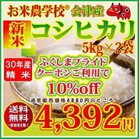福島県会津産コシヒカリ 精米10kg