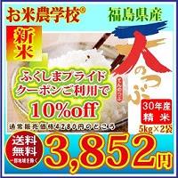福島県産天のつぶ 精米10kg