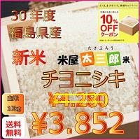 福島県産太三郎米チヨニシキ 10kg