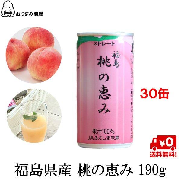 福島ももジュース 桃の恵み