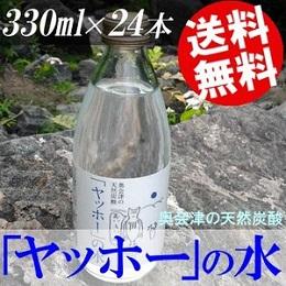 奥会津の天然炭酸水 ヤッホーの水