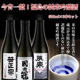 福島の地酒 飲み比べセット