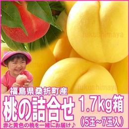 赤と黄色の桃の詰合せ