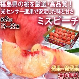 福島で収穫された高い品質の桃