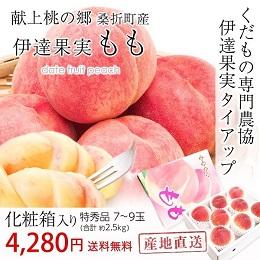 桑折町産桃 特秀品 約2.5kg