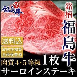 福島牛 サーロインステーキ肉