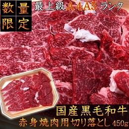 赤身肩肉 焼き肉用切り落とし