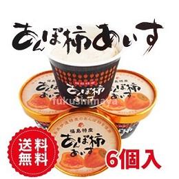 あんぽ柿 アイス