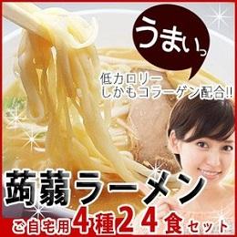 こんにゃくラーメン4味24食