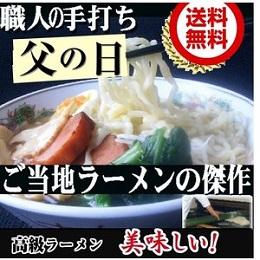 白河ラーメン 醤油 10食