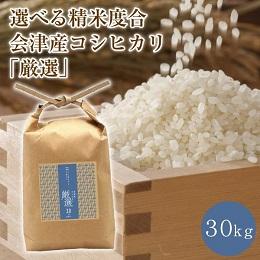 会津産コシヒカリ「厳選」30kg