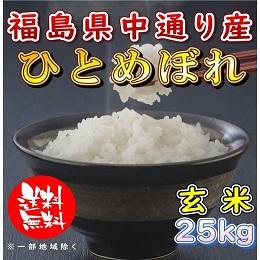 福島県中通り産ひとめぼれ25kg