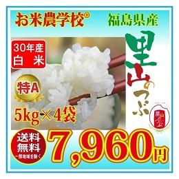 福島県産里山のつぶ 精米20kg
