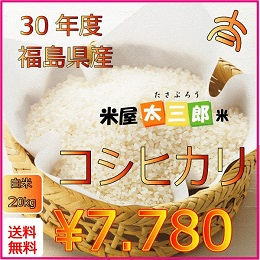 福島県産 コシヒカリ白米20kg