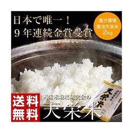 漢方環境農法天栄米 2kg