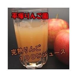 完熟りんご100%ジュース