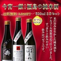 福島の地酒純米酒3本セット