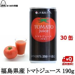 トマトジュース 190g×30本