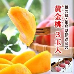福島県伊達産 黄金桃 3玉