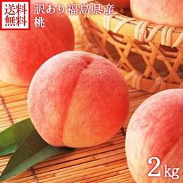 福島県産 桃 2kg