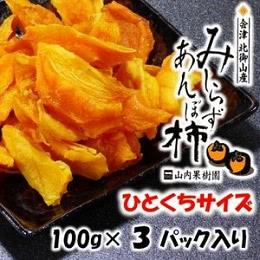 会津みしらずひとくちあんぽ柿