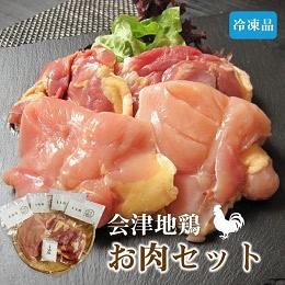 会津地鶏お肉セット
