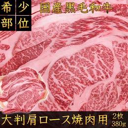 大判肩ロース焼き肉用 2枚