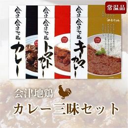 会津地鶏カレー三昧セット