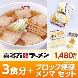喜多方ラーメン 3食