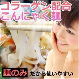 こんにゃく麺 50g×20袋