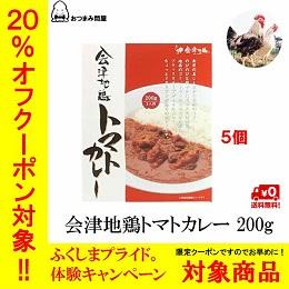 会津地鶏 トマトカレー 5個