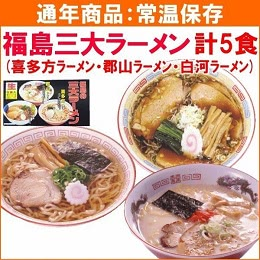 福島三大ラーメン 計5食入