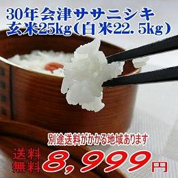 会津産ササニシキ 玄米 25kg