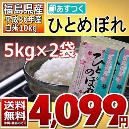 福島県産ひとめぼれ 10kg