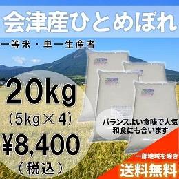 会津産ひとめぼれ 20kg