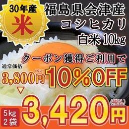 福島県会津産コシヒカリ 10kg