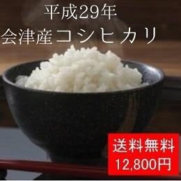 福島県会津産コシヒカリ 30kg