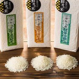 会津坂下米厳選3品種