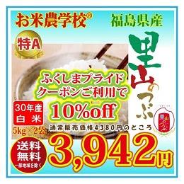 福島県産里山のつぶ 精米10kg