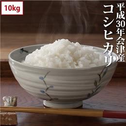 会津産コシヒカリ 10kg