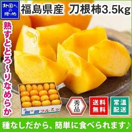 福島県産刀根柿 秀品 3.5kg