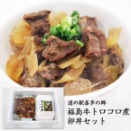 福島牛トロコロ煮 卵丼セット