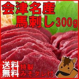 会津名産 国産馬刺し(300g)