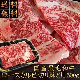 ロースカルビ切り落とし焼き肉用