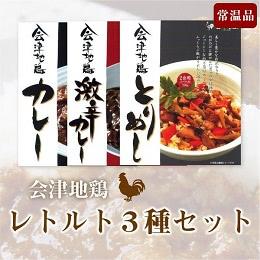 会津地鶏レトルト3種セット
