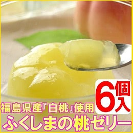 ふくしまの桃ゼリー6個入
