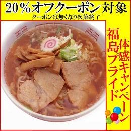 会津ラーメン牛乳屋食堂(4食入)